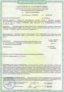 Isot_sertifikat