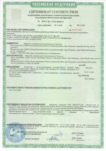 Сертификат продукции Varmann