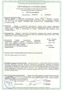 Сертификат-радиаторы 1