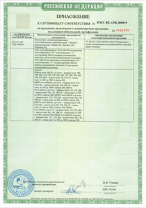 Сертификат продукции Varmann 1